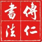 邹城市传仁书法培训学校