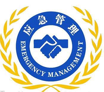 邹城市应急管理局