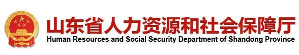 山东省人力资源和社会保障厅