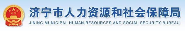 济宁市人力资源和社会保障局