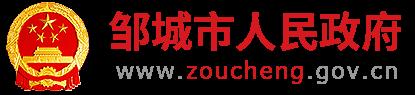 邹城市人民政府