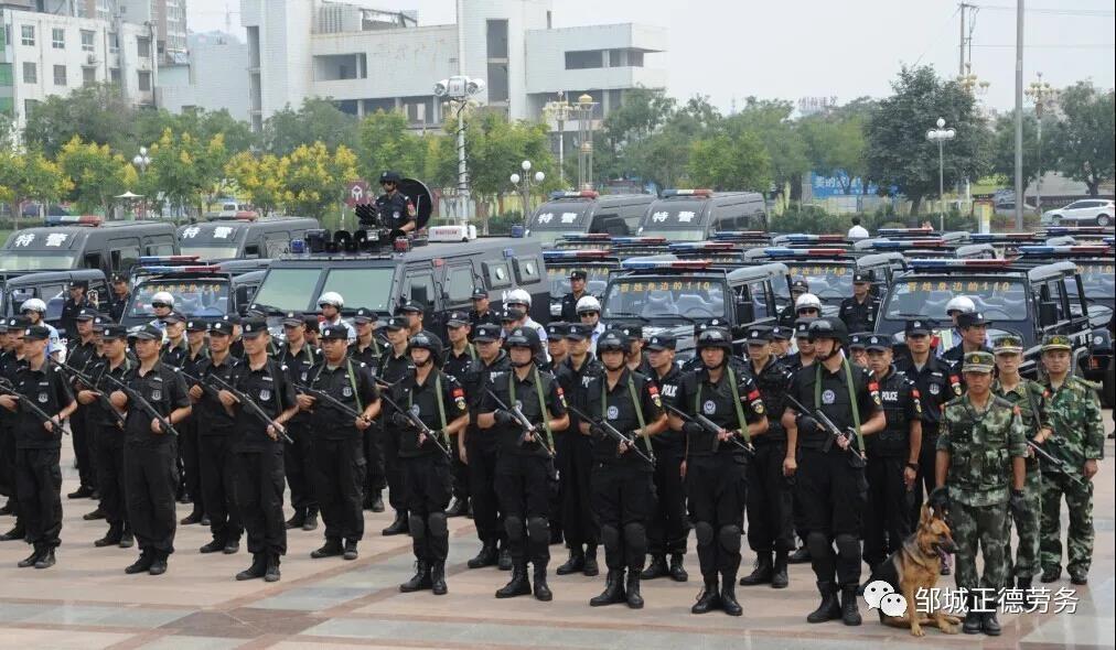 邹城市公安局招聘警务辅助人员